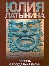 Латынина Ю.Л. - Повесть о государыне Касии обложка книги