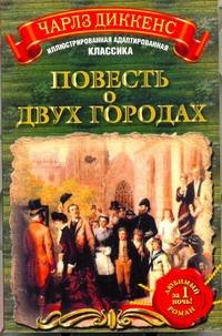 Диккенс Ч. - Повесть о двух городах обложка книги