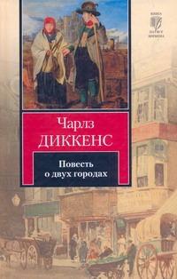 Повесть о двух городах обложка книги