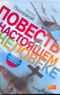 Полевой Б.Н. - Повесть о настоящем человеке обложка книги