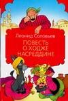 Соловьев Л.В. - Повесть о Ходже Насреддине обложка книги