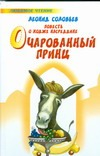 Соловьев Л.В. - Повесть о Ходже Насреддине Очарованный принц обложка книги