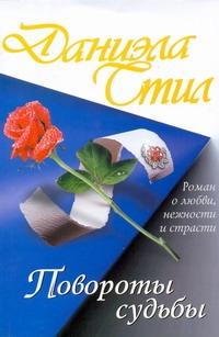 Стил Д. - Повороты судьбы обложка книги