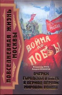 Руга Владимир - Повседневная жизнь Москвы. Очерки городского быта в период Первой мировой войны обложка книги