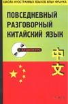 Повседневный разговорный китайский язык обложка книги