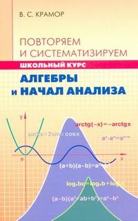 Крамор В.С. - Повторяем и систематизируем школьный курс алгебры и начал анализа обложка книги