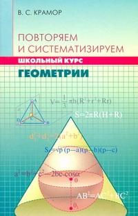 Крамор В.С. - Повторяем и систематизируем школьный курс геометрии обложка книги
