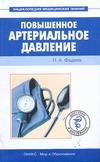 Фадеев П.А. - Повышенное артериальное давление обложка книги