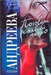 Андреева Н.В. - Поговори со своей тенью обложка книги