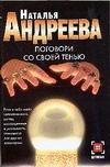 Поговори со своей тенью Андреева Н.В.
