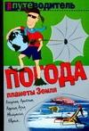Генш К. - Погода планеты Земля' обложка книги