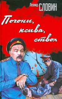Словин Л.С. - Погоны, ксива, ствол обложка книги