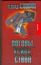 Словин Л.С. - Погоны, ксива,ствол' обложка книги