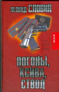 Словин Л.С. - Погоны, ксива,ствол обложка книги