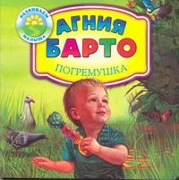 Погремушка Барто А.Л.