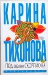 Тихонова К. - Под знаком скорпиона обложка книги