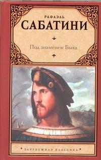 Под знаменем Быка обложка книги