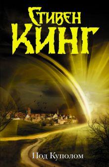 Кинг С. - Под Куполом обложка книги