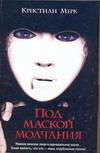 Мерк Кристиан - Под маской молчания обложка книги