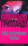 Гриппандо Д. - Под покровом тьмы обложка книги