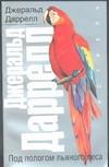 Даррелл Джеральд - Под пологом пьяного леса обложка книги