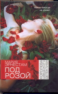 Эрнестам Мария - Под розой обложка книги