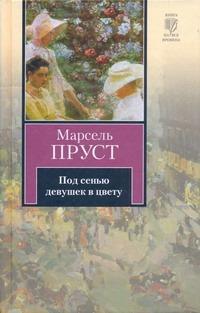 Пруст М. - Под сенью девушек в цвету обложка книги