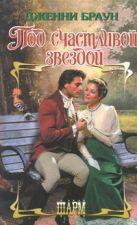 Браун Д. - Под счастливой звездой' обложка книги