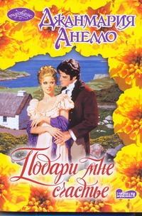 Анелло Джанмария - Подари мне счастье обложка книги