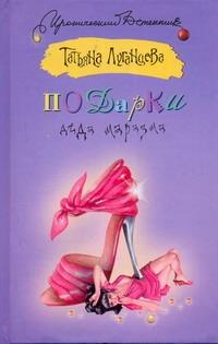 Луганцева Т.И. - Подарки Деда Маразма обложка книги