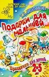 Липатникова Т.Н. - Подарки для малышей обложка книги