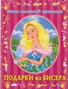 Данкевич Е.В. - Подарки из бисера обложка книги