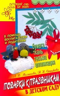 Подарки к праздникам в детском саду обложка книги