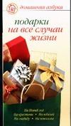 Афанасьева О.В. - Подарки на все случаи жизни обложка книги