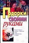 Высоцкая Е.В. - Подарки своими руками обложка книги