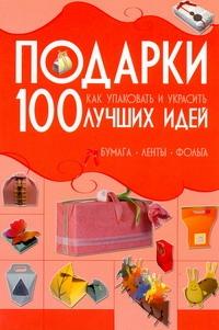 Мурзина А.С. - Подарки. 100 лучших идей. Как упаковывать и украсить. Бумага, ленты, фольга обложка книги