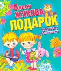 Жукова О.С. - Подарок будущему отличнику обложка книги