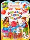 Бокова Т.В. - Подарок в день рождения обложка книги