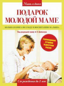 Шабалов Н. П. - Подарок молодой маме. Большая книга по уходу и воспитанию малыша обложка книги