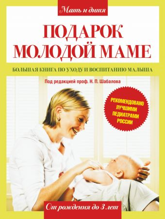 Подарок молодой маме. Большая книга по уходу и воспитанию малыша Шабалов Н. П.