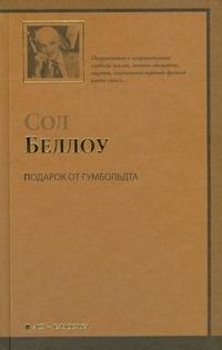 Подарок от Гумбольдта Беллоу С.