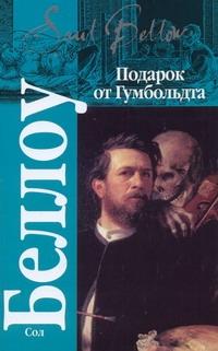 Беллоу С. - Подарок от Гумбольдта обложка книги