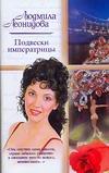 Леонидова Л. - Подвески императрицы' обложка книги