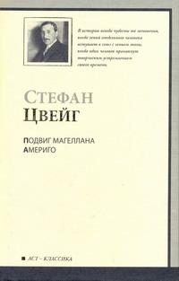 Цвейг С. - Подвиг Магеллана.  Америго обложка книги
