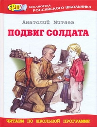 Митяев А.В. - Подвиг солдата обложка книги