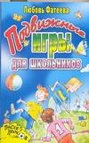 Фатеева Л.П. - Подвижные игры для школьников' обложка книги