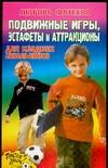 Фатеева Л.П. - Подвижные игры, эстафеты, и аттракционы для младших школьников обложка книги