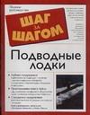 Димеркурио М. - Подводные лодки обложка книги