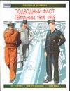 Уильямсон Г. - Подводный флот Германии, 1914-1945 обложка книги