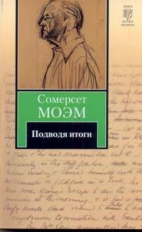 Моэм С. - Подводя итоги обложка книги